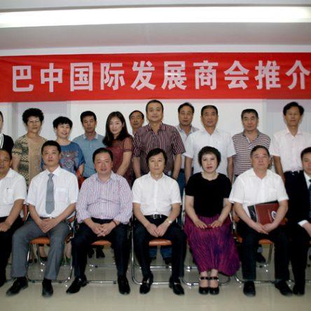 Câmara de Comércio de desenvolvimento Internacional Brasil-China na promoção dos investimentos